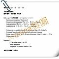 2013.0514長庚醫院大腸鏡檢查報告