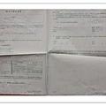 2013.0615輸血治療同意書