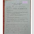 2013.0719'放射線治療注意事項