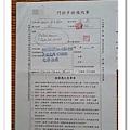 2013.0717門診手術預約單