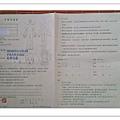 2013.0722 PORT-A植入手術同意書