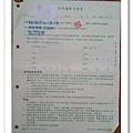 2013.0722局部麻醉同意書