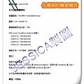 2013-0709分子診斷檢驗報告