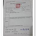 2013-08 第一次及第二次化療的診斷證明書