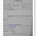 2013-9到10月份化療診斷證明書