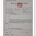 2013-7到9月份放射療程診斷證明書