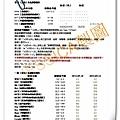 2013-0911一般血液檢驗報告