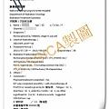 2013-0911放射療程摘要