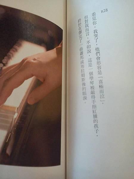 劉若英 我的不完美 R 28