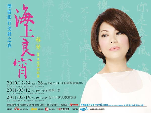 2010蔡琴巡迴