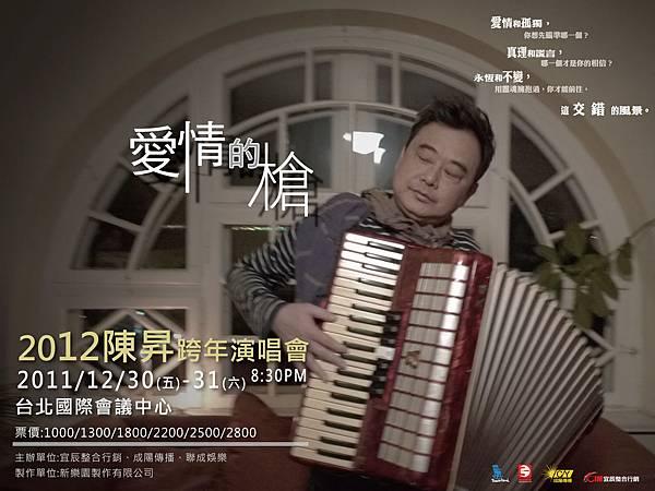 陳昇2012跨年