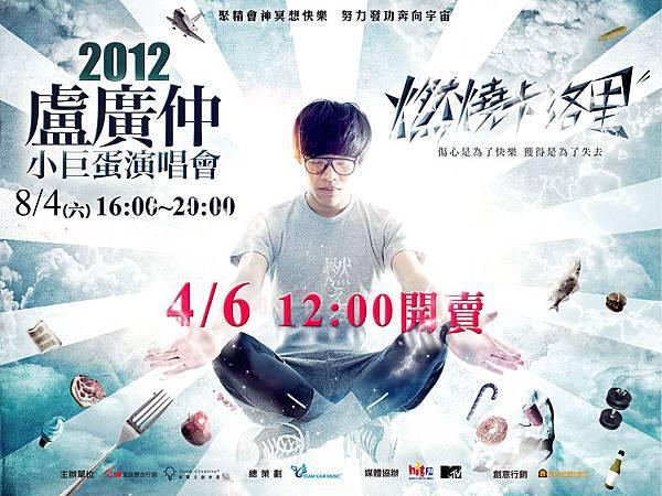 2012盧廣仲 燃燒卡洛里 小巨蛋演唱會