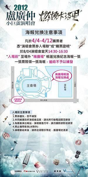 盧廣仲2012兌換海報看板