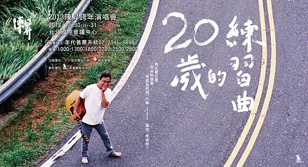 陳昇2013跨年演唱會 20歲的練習曲