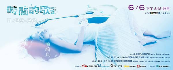 陳綺貞2013台北小巨蛋演唱會 時間的歌