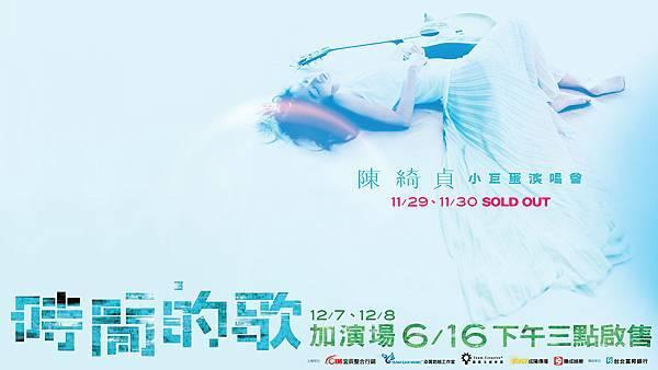 陳綺貞2013台北小巨蛋演唱會 時間的歌 加演場