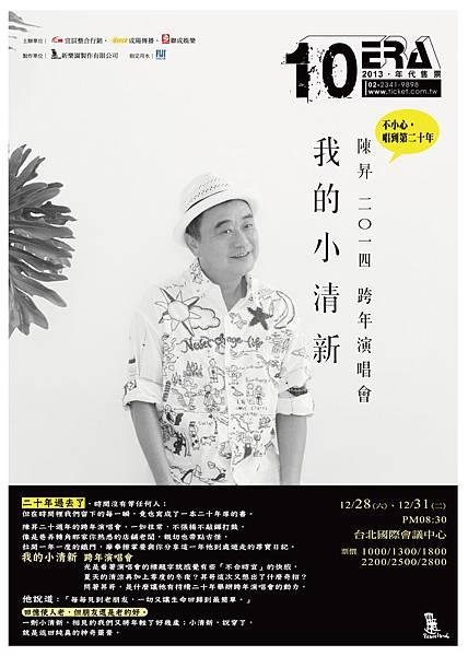 陳昇2014跨年 年代10月封面