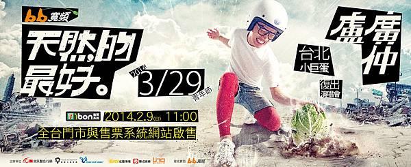 ibon票務資訊網_內文圖_650x265