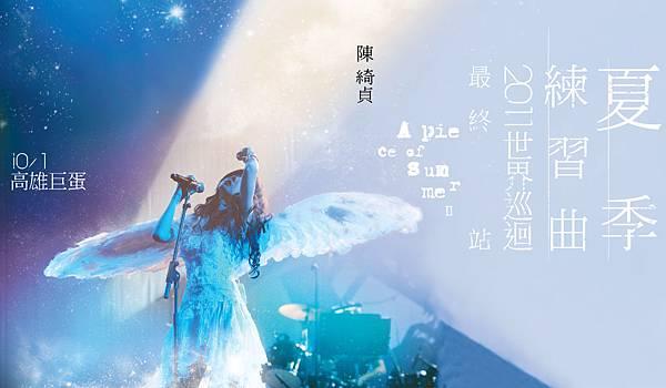 陳綺貞2011夏季練習曲世界巡迴最終站