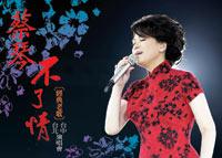 20070413_2007蔡琴不了情_經典老歌演唱會.jpg