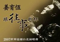 20070630_[姜育恆.跟往事乾杯]2007世界巡迴台北演唱會.jpg