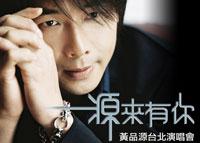 20070810_源來有你-黃品源台北演唱會.jpg
