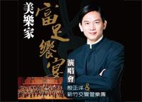 20071117_美樂家富足饗宴演唱會-殷正洋and新竹交響管樂團.jpg