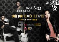 20080525_無限-Live林曉培andSoler演唱會.jpg