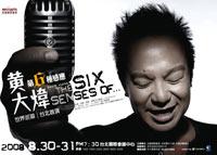 20080830_黃大煒_第六種感應.jpg
