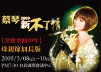 20090508_蔡琴新不了情演唱會_母親節加長版.jpg