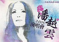 20051015_名揚四海六部曲-潘越雲2005演唱會.jpg
