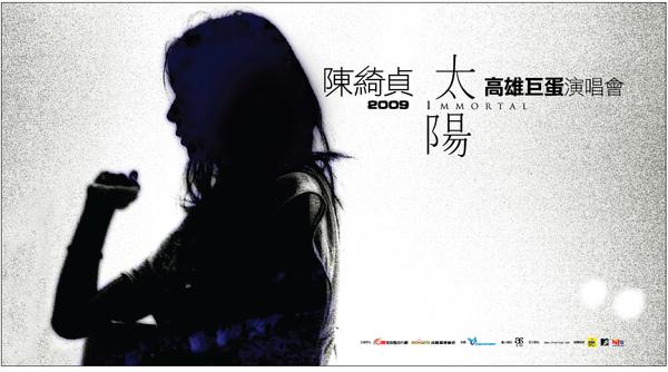 20091128_陳綺貞 2009 太陽 高雄巨蛋演唱會