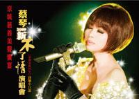 """20091017_京城慈善美聲饗宴-蔡琴""""新不了情""""高雄巨蛋演唱會"""