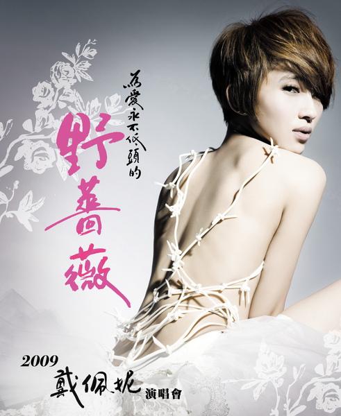 2009戴佩妮演唱會年代月刊用.jpg