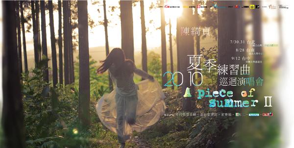 20100730_陳綺貞巡迴
