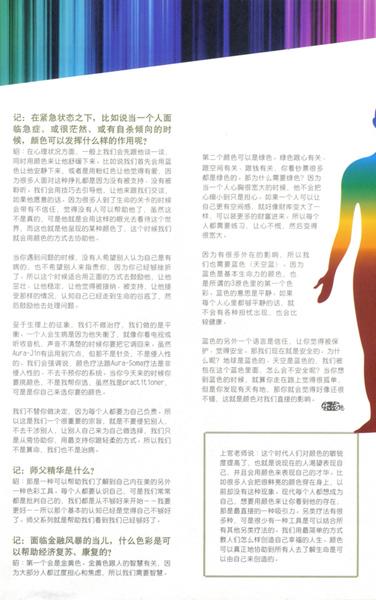 馬來西亞雜誌p4.jpg