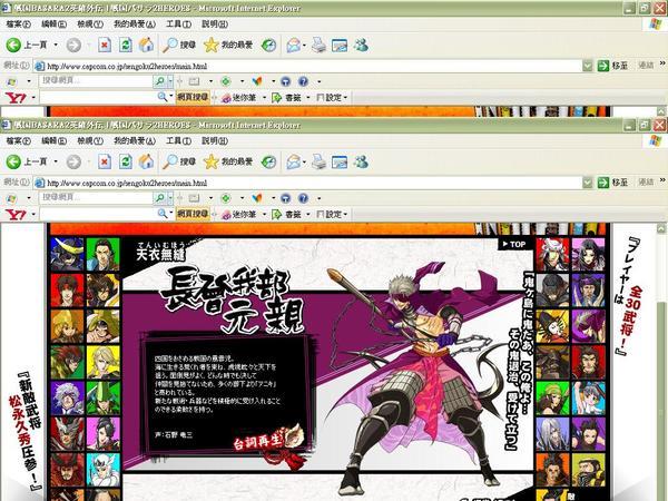 官方網站CG_元親