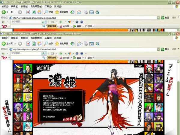 官方網站CG_濃姬大嫂