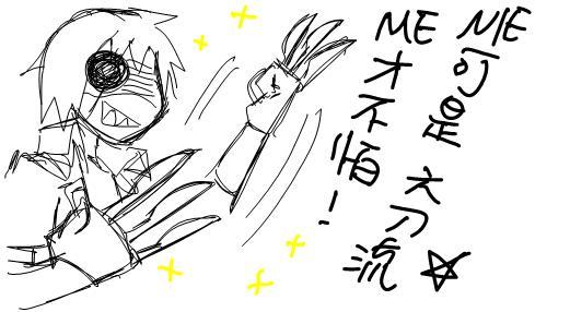 081227米雷和俺的戰巴圖聊5.JPG