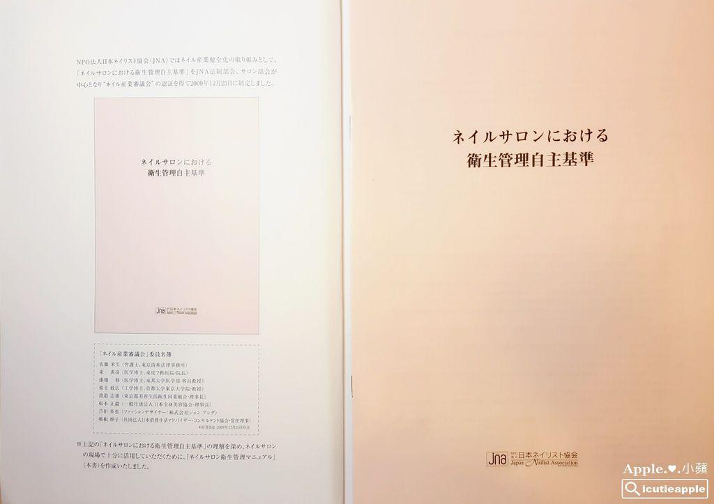 JNA美甲沙龍衛生管理士 - Apple.❤.小蘋美甲紀錄