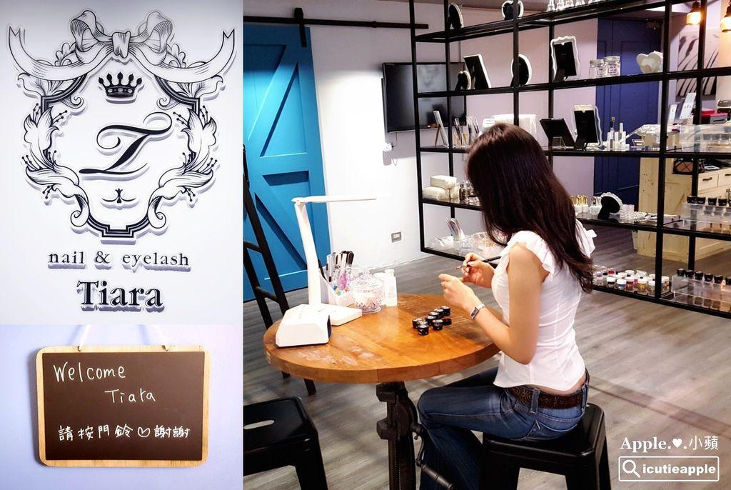 小蘋走訪Tiara位於臺北大安區精華商圈的全新門市