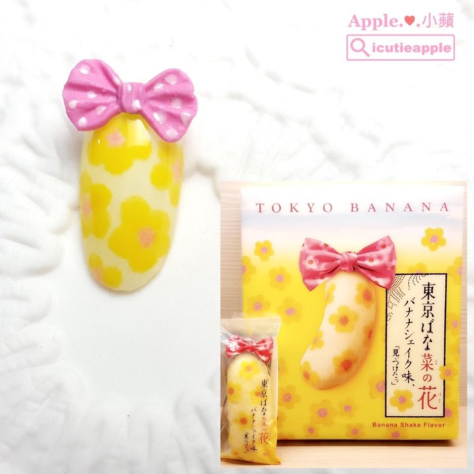 卡哇依!日本知名的Tokyo Banana。心血來潮用甲片作品當回禮,送給從日本帶回可愛伴手禮的那位我很重視的朋友(難得走卡哇依路線,希望大家還能習慣哈哈好害羞~)