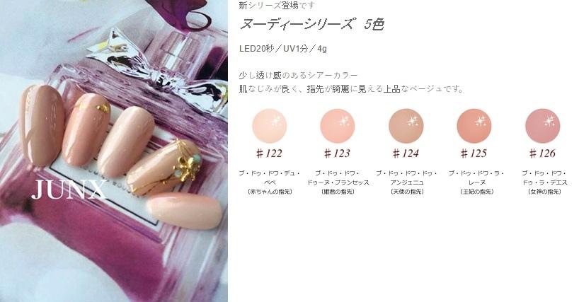 如果有女孩兒們特別喜愛氣質粉膚色,可以參考Leafgel這幾款顏色哦~(本圖源自日本Leafgel官方網站)