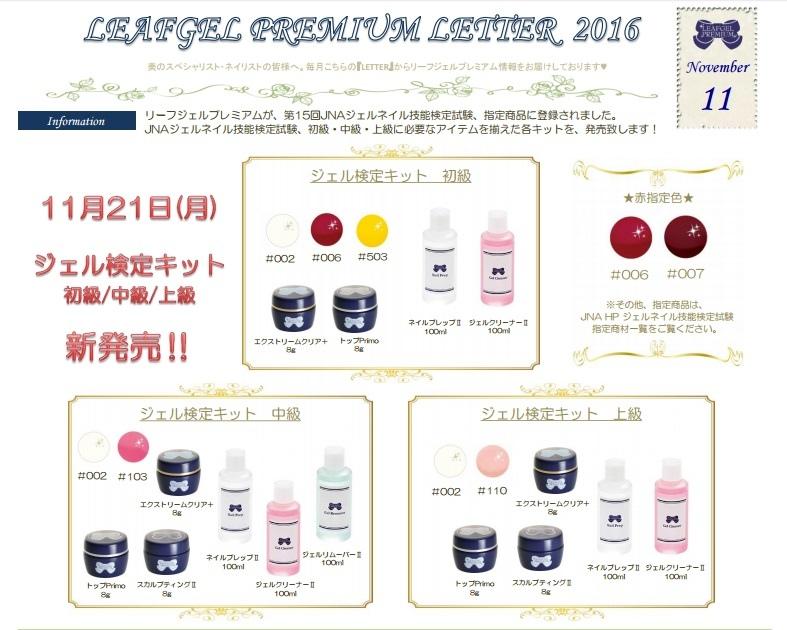 日本Leafgel官網公布的日本JNA凝膠指甲檢定指定用品相關資訊。(本圖源自日本Leafgel官方網站)