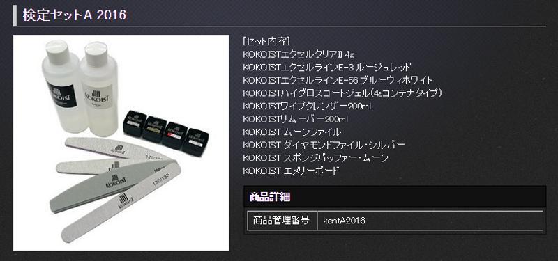 JNA_SET_A:KOKOIST凝膠相關商品,是取得日本JNA凝膠指甲檢定試驗的合格指定產品。