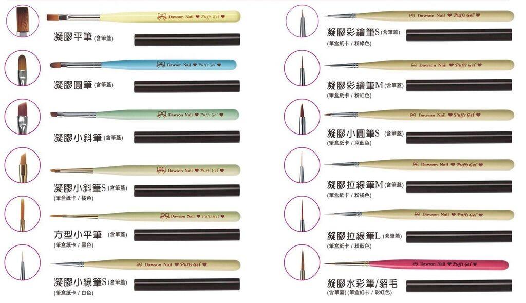 大森老師監製的各式Puffs Gel系列凝膠筆,其中有幾支,也是小蘋這次有使用到的筆款,包括平筆、小線筆S、彩繪筆S、水彩筆等等。