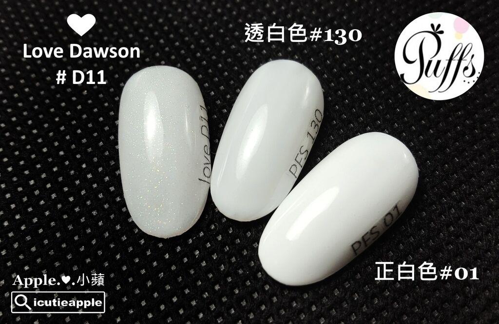 wPuffs-01w:首先,想先為大家介紹的是萬用百搭的白色系列。在大森美甲各系列品牌的罐裝彩膠中,這三顆白色,是我目前最愛用、使用率最高、也很有心得的三顆白色,必收藏!!!其中左邊這顆是大森日本製凝膠Love Dawson #D11,雖然不是大森泡芙系列彩膠,但同屬白色系,所以就一起比較給大家參考^^