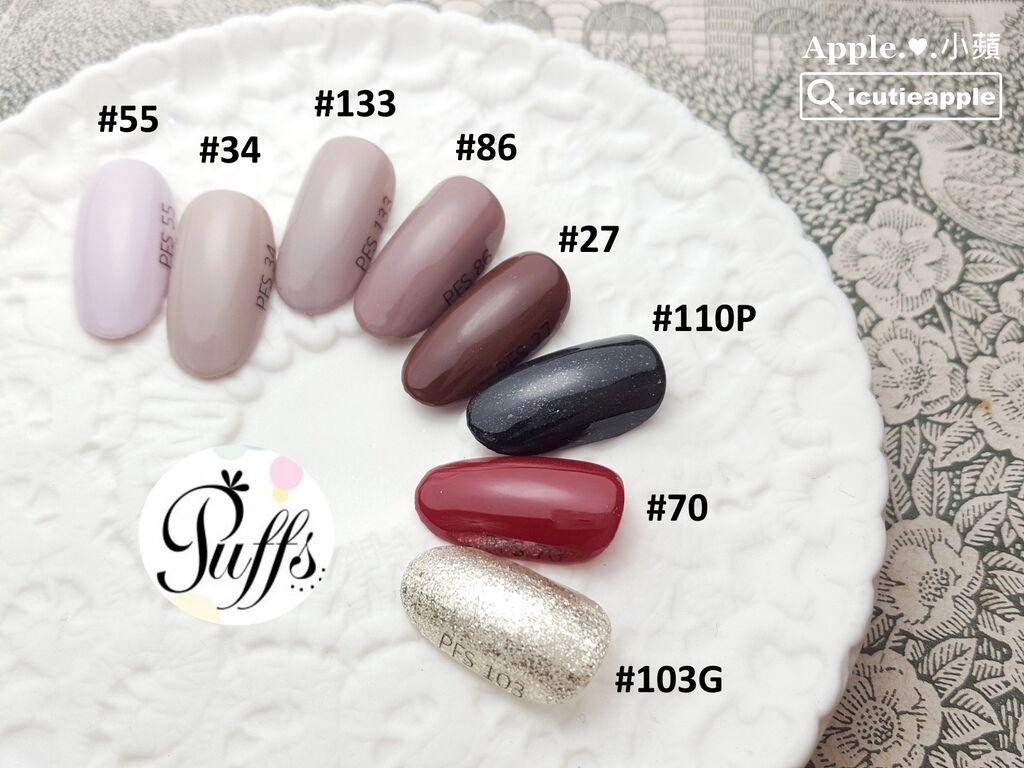 wPuffs-33w:沙龍客點率很高的小蘋愛用色