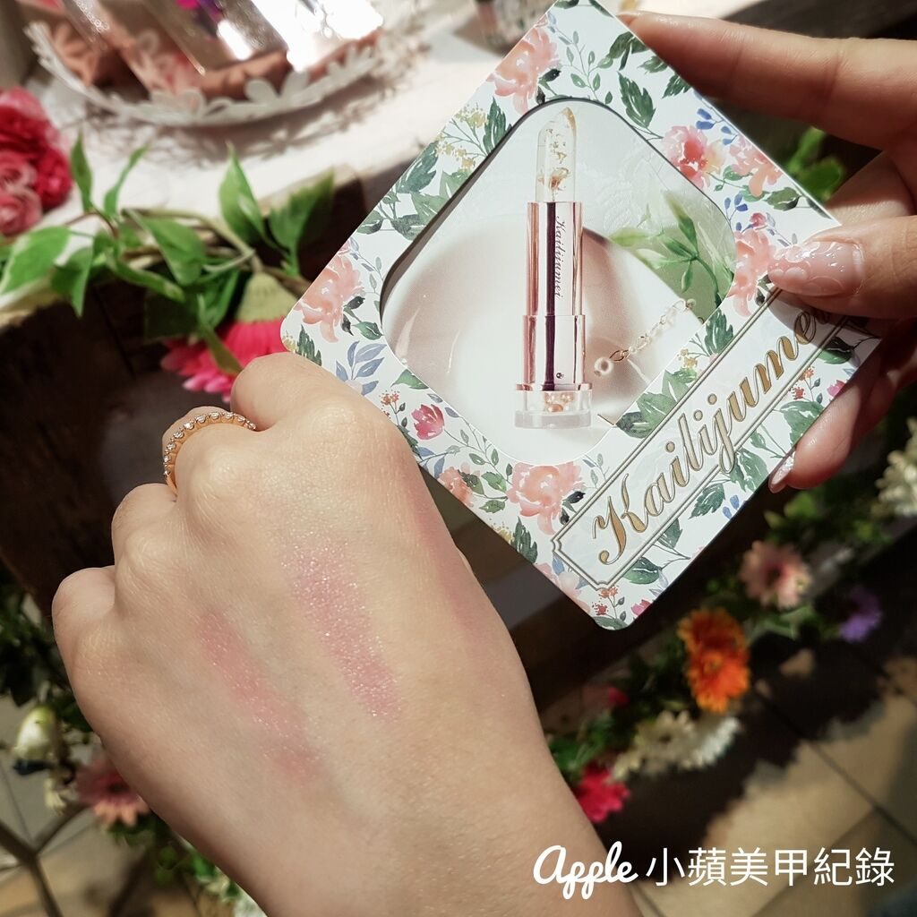 20170628-12:Kailijumei花朵果凍護唇膏的主要特色,是她運用了感溫變色的技術,能隨著妳的體溫及時間變化色澤,營造出自然紅潤的美唇效果^^