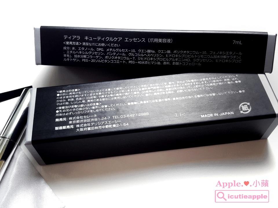 TEJ-38:這支美甲修護精華液是日本製。